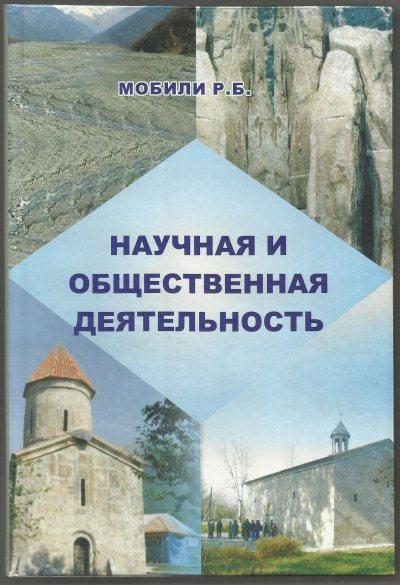 obsestvdeyateln_1
