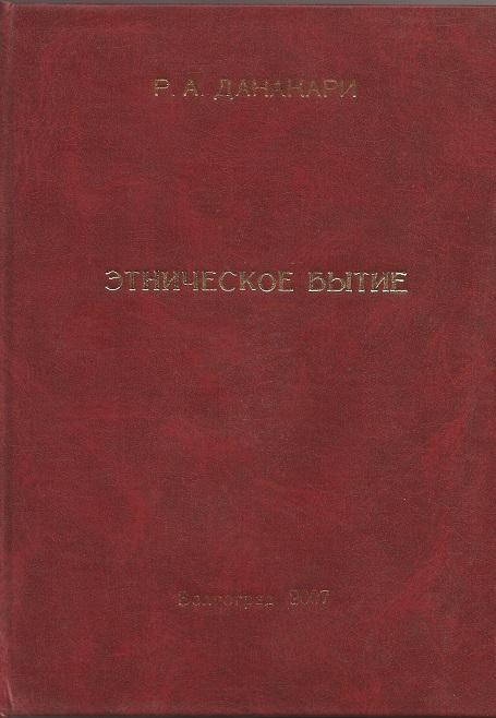 etnikbitie