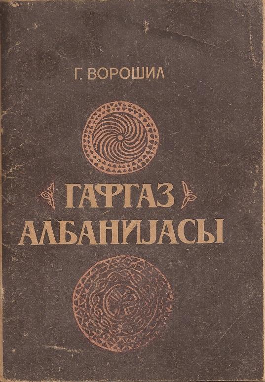 gvoroshil