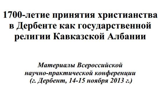 Материалы  Международной  научно-практической конференции: «1700-летие принятия христианства в Дербенте как государственной религии Кавказской Албании»