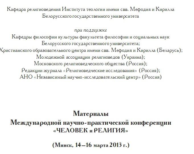Материалы  III Международной научно-практической конференции на тему: «ЧЕЛОВЕК  И  РЕЛИГИЯ», (г. Минск, 14-16 марта 2013 г.)