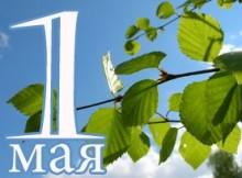 Дорогие Удины, сегодня один из самых прекрасных и любимых праздников всех удин — Праздник Весны «Мayifka»! Поздравляем всех удин с этим прекрасным праздником!