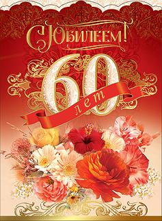 Поздравление Албано-удинской христианской  общины  Юбиляра с ДНЕМ  РОЖДЕНИЯ.