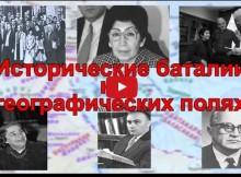 Тайны Кавказской Албании. Передача третья (часть вторая)