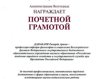 pochotnaya_gramota_2016