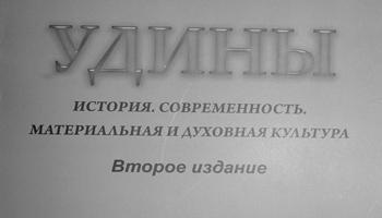 РАУФ ГУСЕЙНЗАДЕ, ГАМАРШАХ ДЖАВАДОВ.    У Д И Н Ы. Второе издание. Баку, 2017.