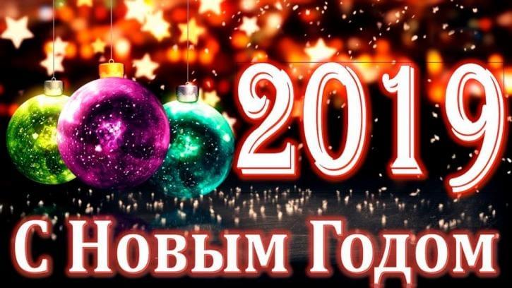 С НОВЫМ 2019 ГОДОМ !!!
