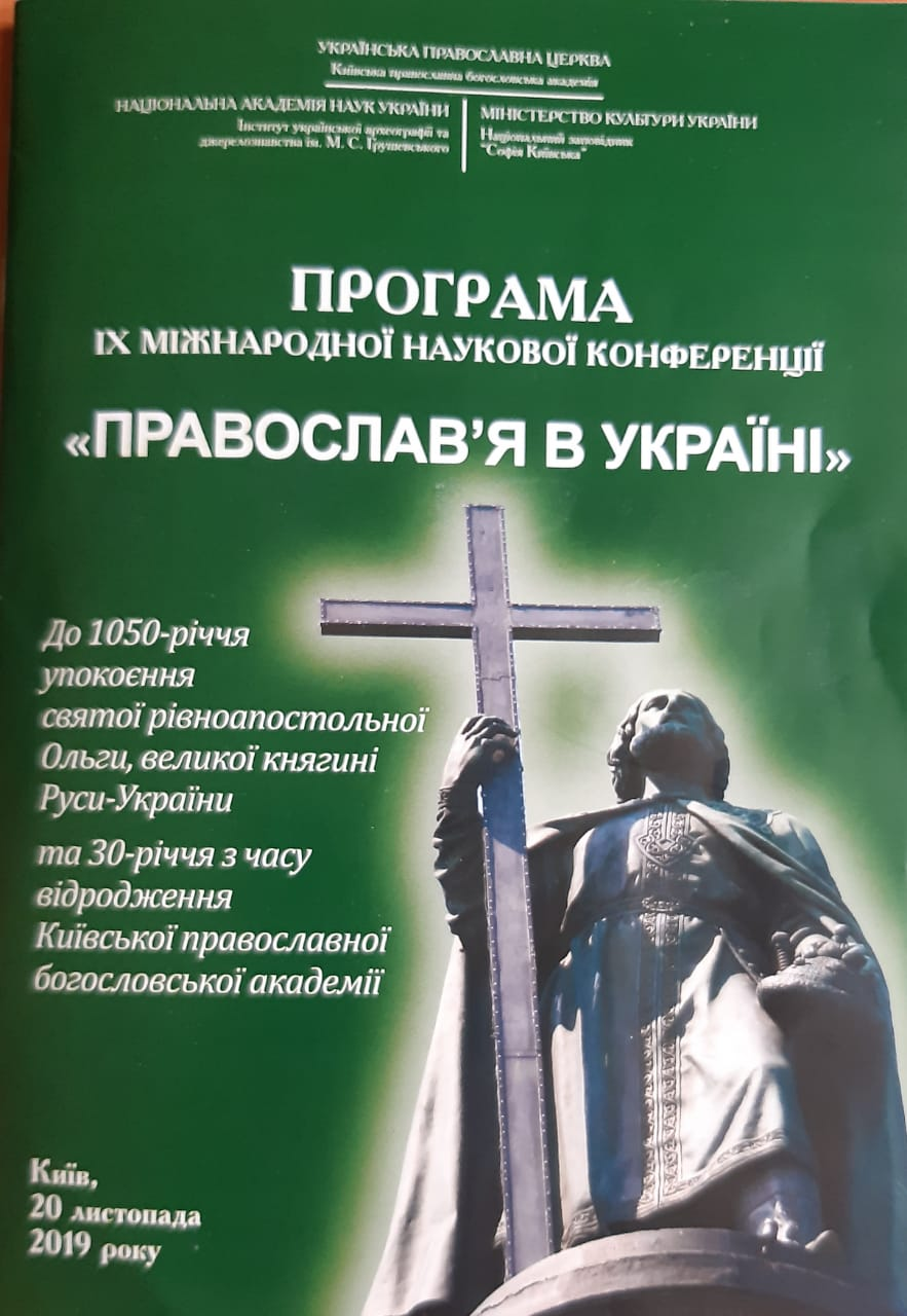 В столице Украины в Киевской Православной Духовной Академии прошла IX Международная конференциях на тему «Православия в Украине».