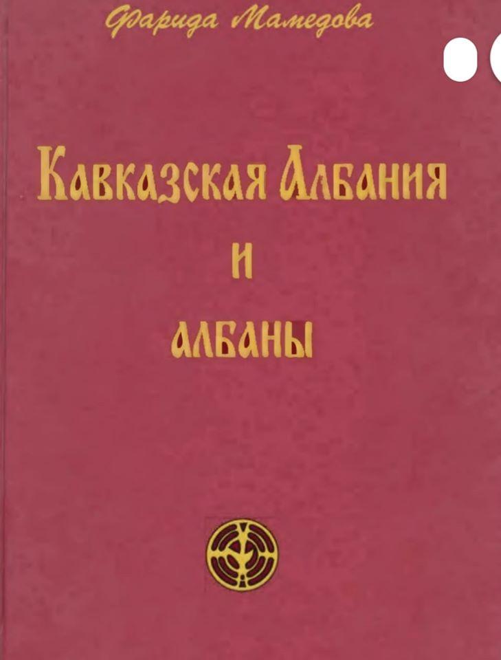 Фарида Мамедова. КАВКАЗСКАЯ АЛБАНИЯ И АЛБАНЫ. Монография